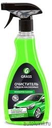 Очиститель следов насекомых Mosquitos Cleaner, триггеры