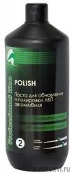 Полировальная паста «Polish»