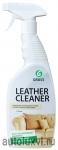 Очиститель-кондиционер натуральной кожи Leather Cleaner